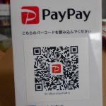 PayPa始めました!