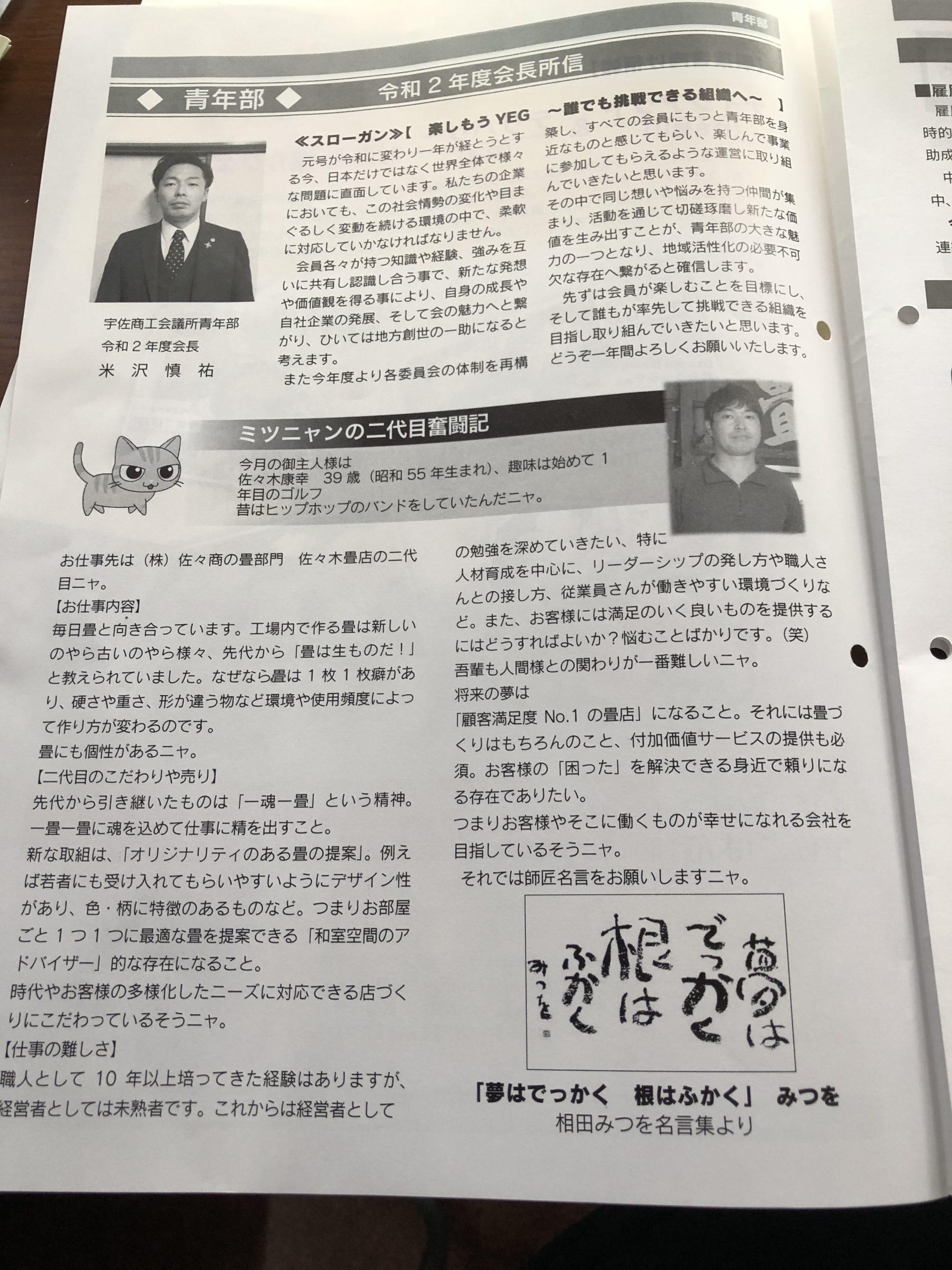 宇佐市商工会議所のかわら版に掲載されました。